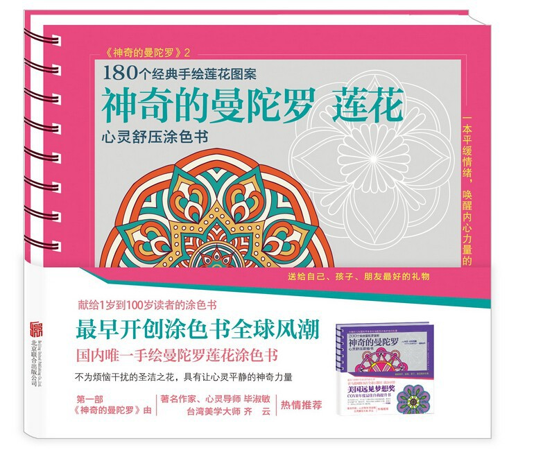2015 Best Seller coloring books for adults : Magical mandala, lotus,coloring book for grown-up,Chinese original book indian mandala paisley lotus shape beach throw