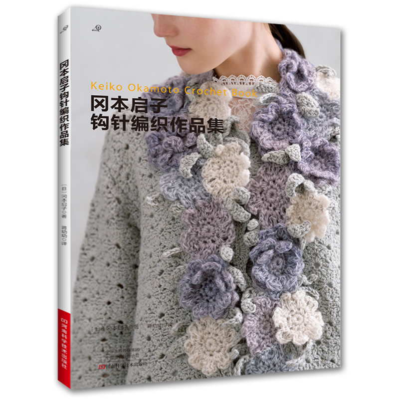 Keiko Okamoto Crochet Knitting Book Creative Pullover,Cardigan,Hat And Skirt Patterns Knitting Book