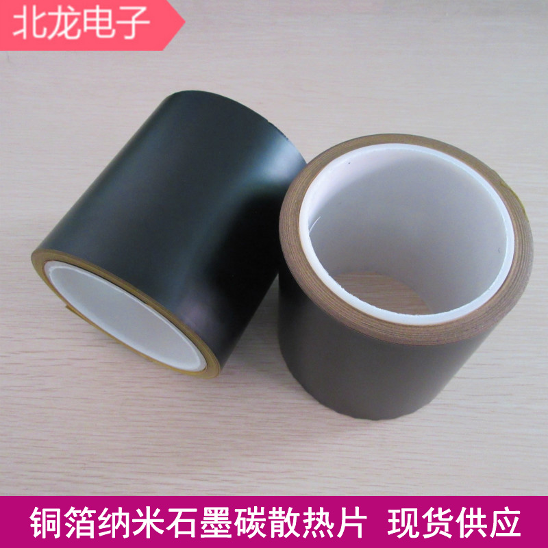 Graphite Nano-carbon Copper Foil Cooling Radiator CPU Insulation Sticker Thickness Of 0.1/0.05 Mm