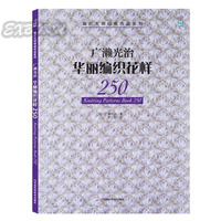 Knitting Patterns Book 250 Japanese Weaving Master Classic Works Series Chinese Crochet And Bar Needles Knit