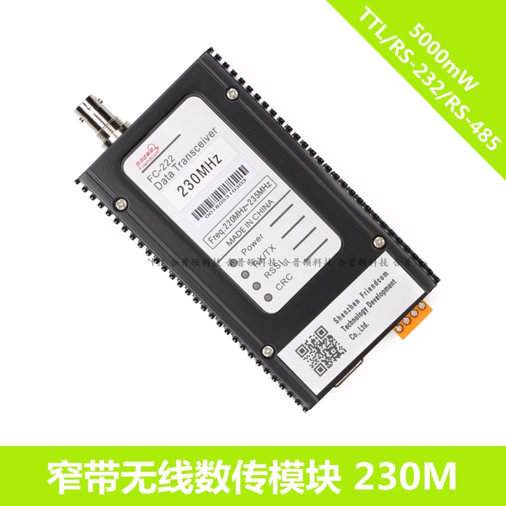 FC222-CH | 5W | 230M | High-power narrowband high-speed wireless data transmission module | RS232 | RS485 | TTL extra low power embedded data radio modem data transmission module for arduino