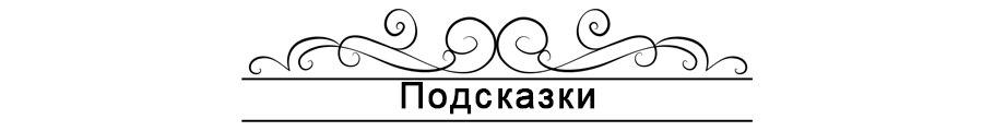 Tips ru