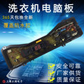 Бесплатная доставка Для XQB55-Q520U Panasonic стиральная машина компьютерная плата W2449-6WS04 XQB55-Q521U 52-Q520U