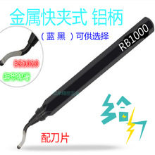 Metal quick clamping type scraper / aluminum shank burring rotating iron handle trimming knife copper burr scraper RB1000