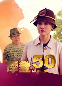 《摩登50》2017年中国大陆剧情,喜剧电视剧在线观看