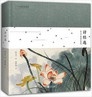 China National Geographic Poetry and Painting Series : book of songs Zhang Daqian Illustration Collection Edition|  -