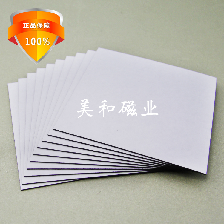 100 100 1mm Flexible Magnet With Adhesive Rubber Magnetic