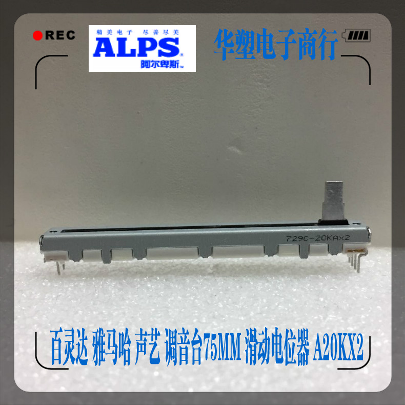 ALPS switch 7.5CM A20K*2 handle length 10MM potentiometer volume fader 75MM dual channel <font><b>A20KX2</b></font> image