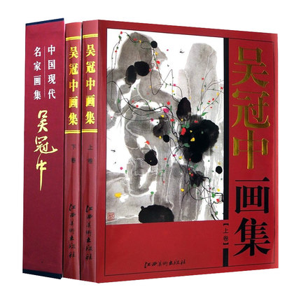 2pcs/set Chinese painting book written by wuguanzhong Landscape figure bird and flower painting book 2pcs set traditional chinese painting book for birds and landscape drawing book chinese coloring book