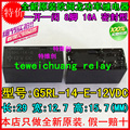 (10PCS) Relays G5RL-14-E-12VDC G5RL-14-E-12V 16A New and original
