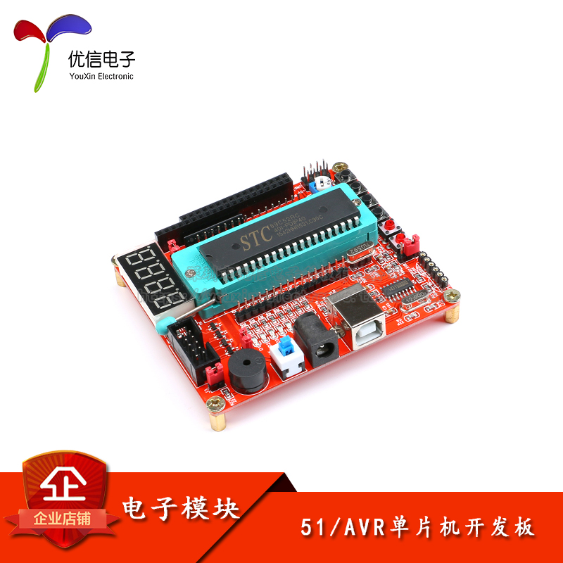 51/AVR MCU Core Development <font><b>Board</b></font> STC89C52RC/51MCU Experimental <font><b>Board</b></font> /<font><b>ATMEGA32</b></font> Learning <font><b>Board</b></font> image