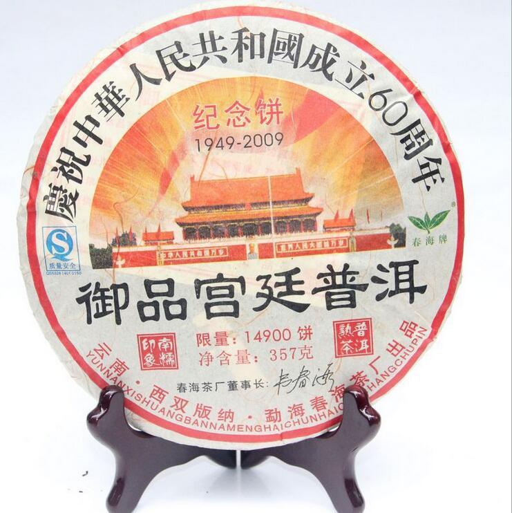 Chinese Shu Puer Tea 357g Ripe Pu Er Erh Pu-Erh Pu'er China Menghai Factory Puerh Cake Chinese-Puer-Tea