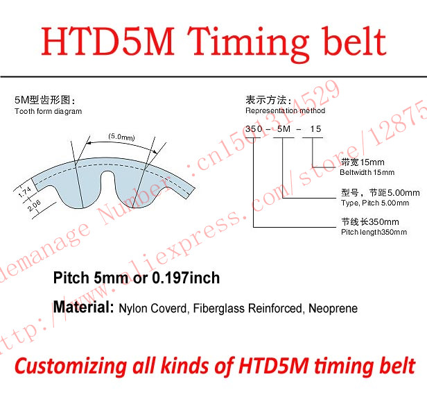 High Torque Htd 5m Timing Belt Pitch 5mm Or 0197 Neoprene Rubber