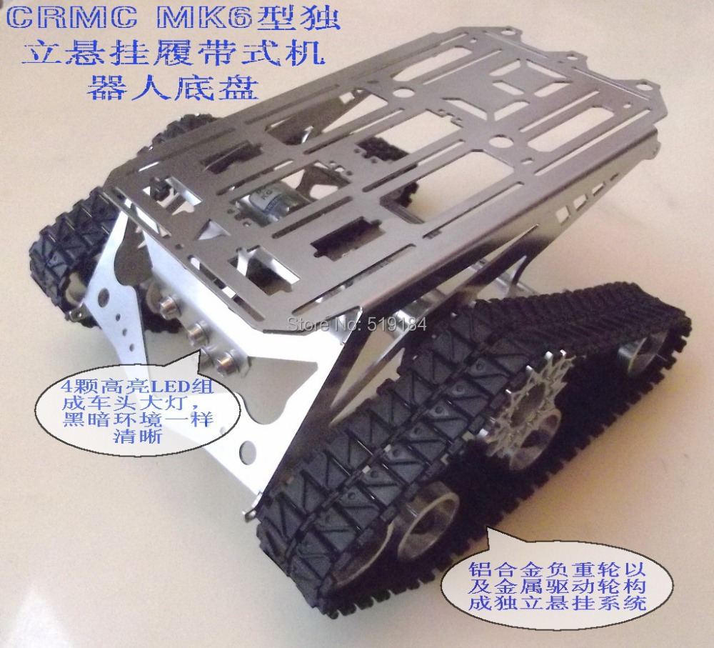 Metal robot chassis crawler robot crawler chassis tank chassis MK6 night crawler