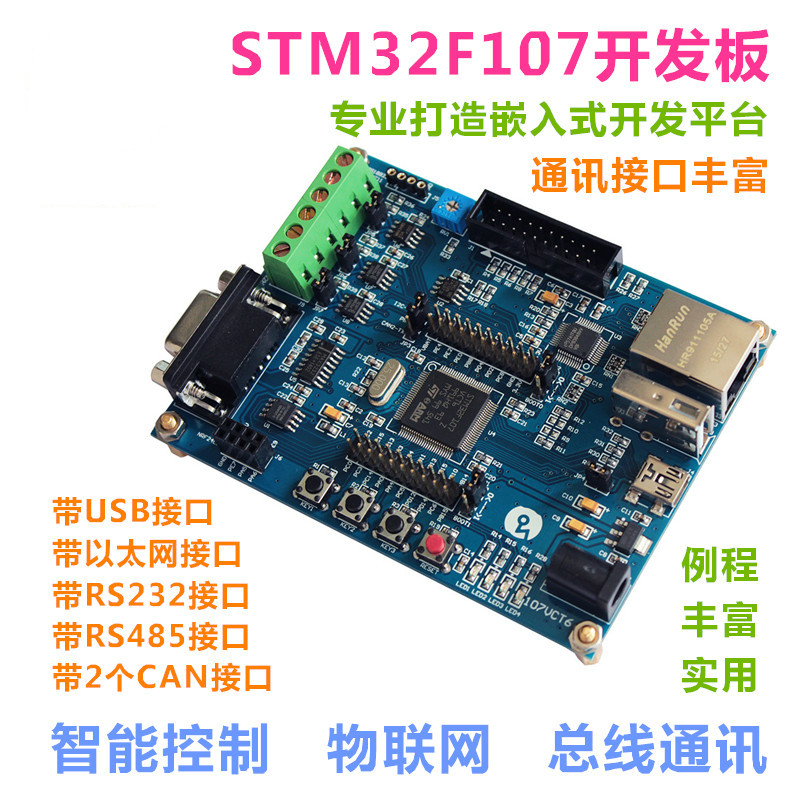STM32F107VCT6 Development Board with 485 Dual CAN Ethernet Internet of ThingsSTM32F107VCT6 Development Board with 485 Dual CAN Ethernet Internet of Things