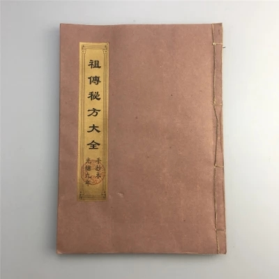Line-bound book, old antique rice paper (a ancestral secret recipe) ancient books image