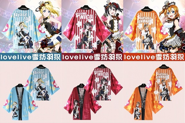 Anime Love Live Ayase Eli Yazawa Nico Kousaka Honoka Cosplay Costume Halloween Costume Japan Kimono Daily Casual Cloak & Skirt