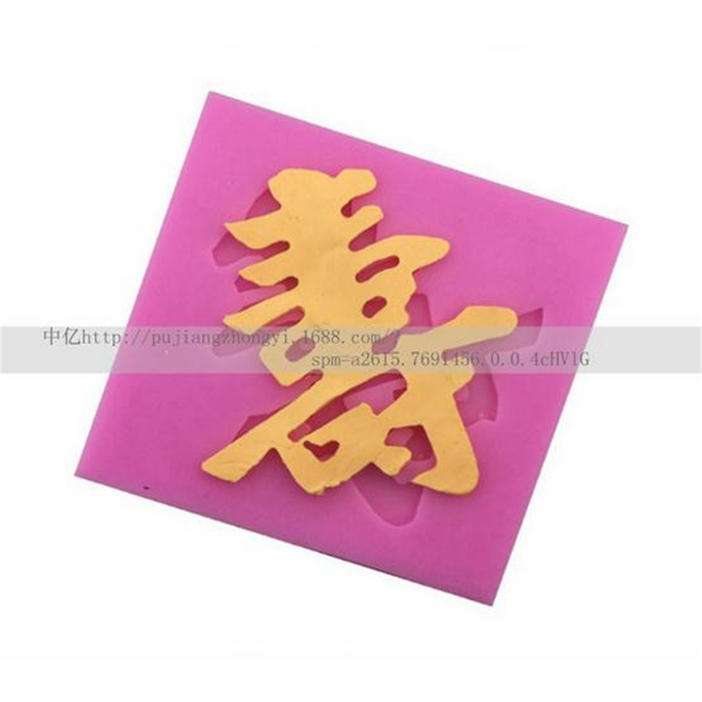 Diy tools about large chinese characters life of words wish to diy tools about large chinese characters life of words wish to happy birthday silicone cake moldpastry mouldjello pudding in cake molds from home garden buycottarizona Gallery