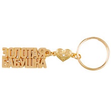 """[Grandma] Filial piety gifts key holder. metal Golden souvenirs for woman letter Keychain Keychain """"Golden Granny"""" Gold Series"""