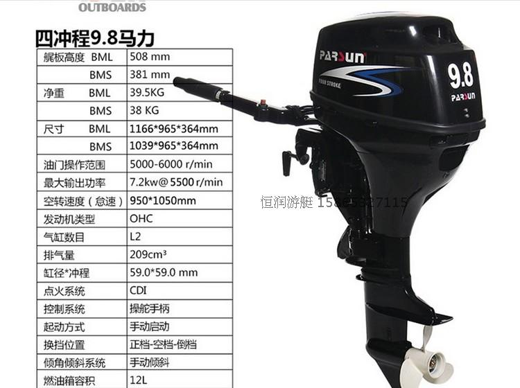 Yum (parsun) 4-stroke 9.8P (F9.8 BMS) Marine Engines, Outboard, Outboard
