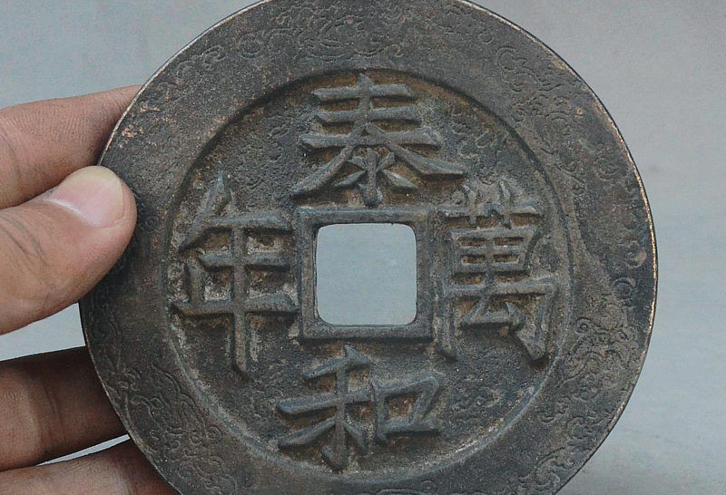 """4"""" Old China currency Bronze Auspicious Carved Tai He Wan Nian Money Coin Statue"""