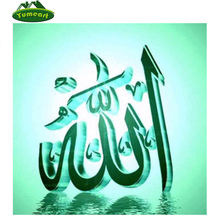 YUMEART Sonho DIY Crachá Alcorão Sagrado Muçulmano Mesquita Pintura Diamante do Ponto da Cruz de Diamantes Bordados Kit Sala Adesivo de Parede