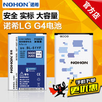100 NOHON 3000mAh High Quality New Battery For LG G4 H810 H815T H818 H818N H819 F500