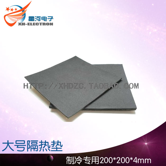 Refrigeration plate special heat insulation pad cushion insulation insulation cotton cold isolation fixed 200*200mm with gum heat pad