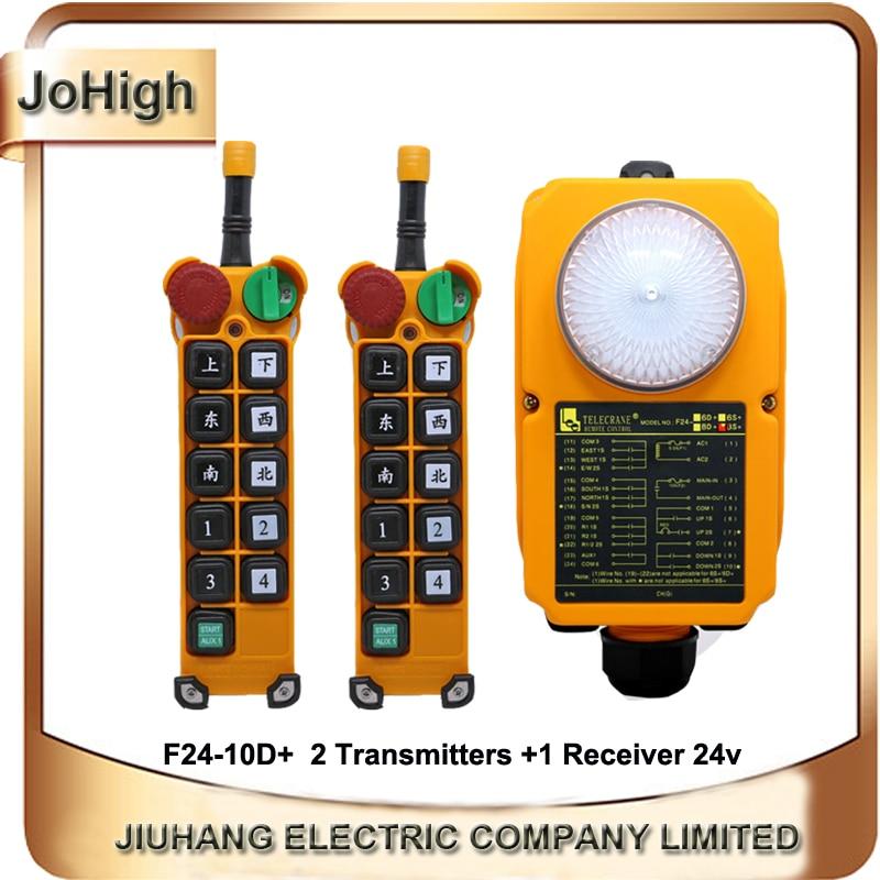 JoHigh двойной скорость подъемный промышленный беспроводной Кран Радио дистанционное управление F24 10D + 2 Передатчики 1 приемник