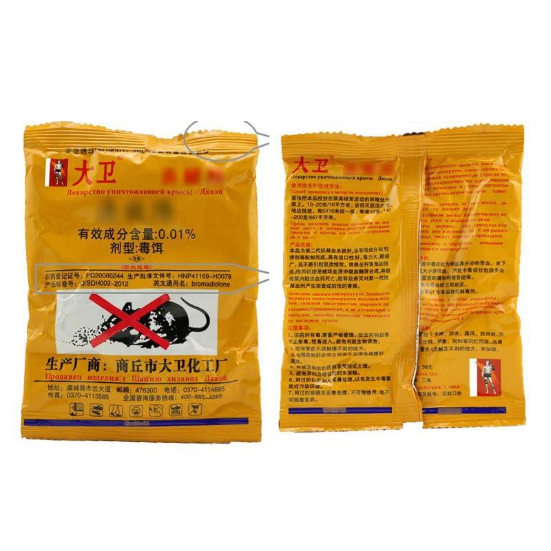 BITWUS 50 Gram/bags Effective Mouse & Rat Poison Mice Killing Bait  Rat Mice Repeller Trap Pest Contronl  Rat Poison Poisoning