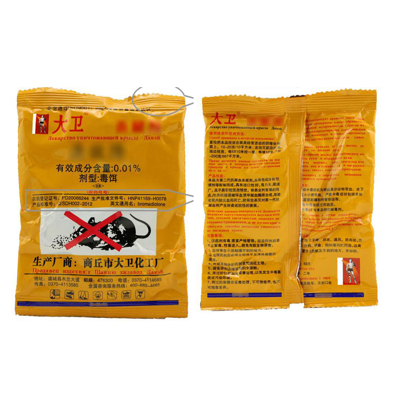 BITWUS 50 gram/bags Effective Mouse & Rat Poison Mice Killing Bait Rat Mice Repeller Trap Pest Contronl Rat Poison Poisoning image