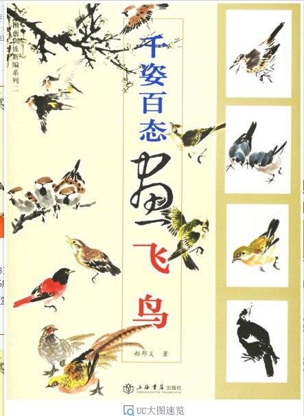 Китайская живопись книга научиться рисовать птиц восточные азиатские кисти Краски Книги по искусству Новый Книги по искусству книги для в...
