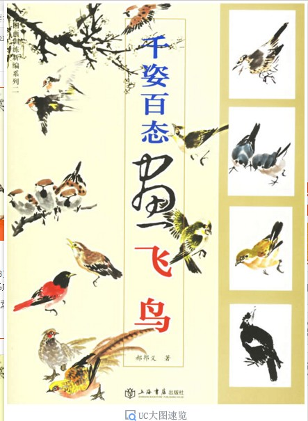 Chinese painting book learn to paint birds' oriental Asian brush ink art new Art books for adult