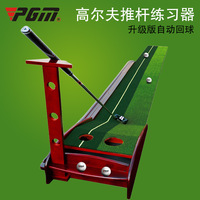 PGM Brand Golf Indoor Automatic Ball Return Push Rod Practice Organ Solid Wood Exercise Device Putting Green Trainer Putter