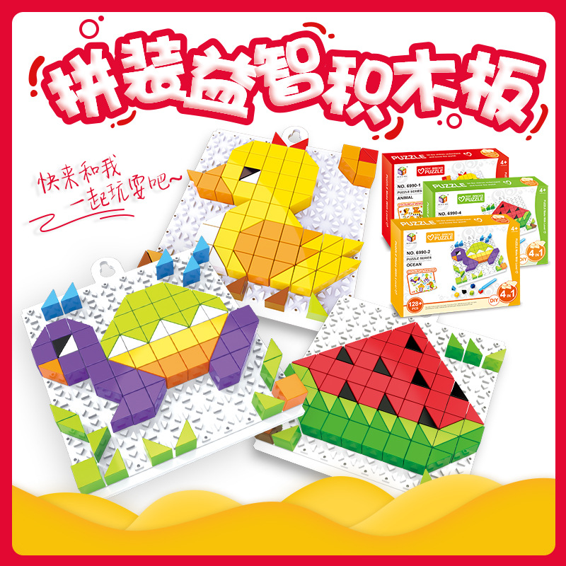 Assemble Building Small Particles Diy Geometric Plane Plastic Puzzle Board Building Wall Children Educational Toys