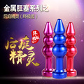 6 colors Stainless Diamond anal dildo Anal plug pull beads Butt Plug erotic toys for couples anal penis Adult Sex Toys For Women