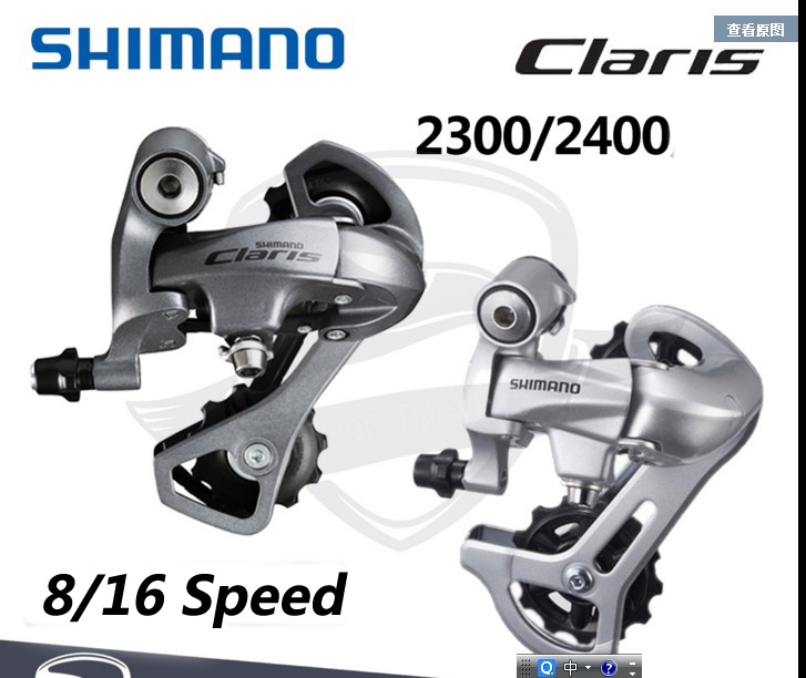 SHIMANO RD-2300 8 Speed Road Bike Gear Mech Rear Derailleur 16 Speed
