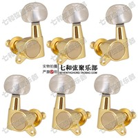 White pearl small handle full enclosed electric guitar machine head/tuning peg/tuner key/string button