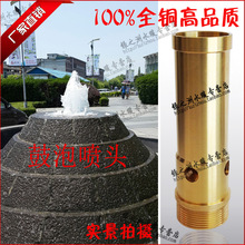 The copper material advanced technology 1 inch bubble nozzle Yongquan water fountain waterscape Plaza