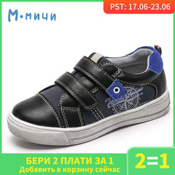 MMnun 2=1 Children Shoes Boy Shoes Pu Leather Kids Shoes Boys Do Old Kids Sneakers Spring Sneakers For Boy Size 27-36 ML3104