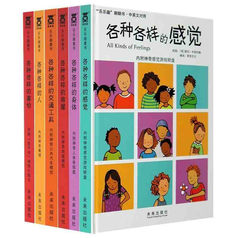 Liberal 6pcs/lot 3d Flap Book Bilingual Chinese-english Picture Books Different Feeling House Body Vehicle People Fear For 2-10 Ages Professional Design Office & School Supplies