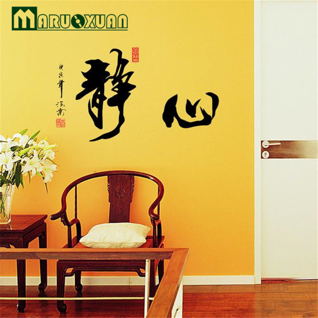 Online Shop Wall Stickers Wholesale Chinese Style Chinese ...