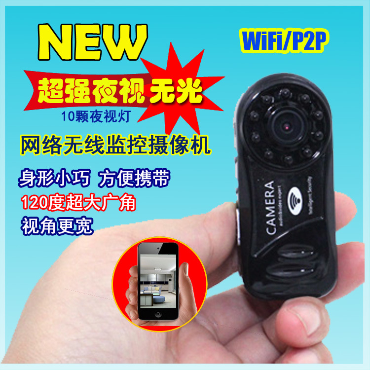 HD99S-10 HD --- camera wireless -- WiFi camera non night vision remote