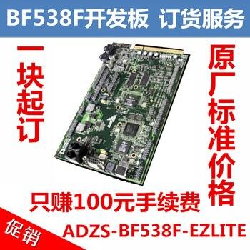 For BF538 development board /ADZS-BF538F-EZLITE/ADI original factory development board / we order for you