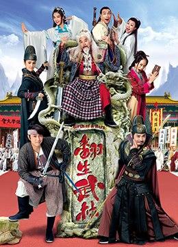 《翻生武林[粤语版]》2018年香港喜剧,古装电视剧在线观看