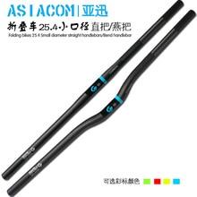 ASIACOM UD Full Carbon Fiber Bike Handlebar 25.4mm Matt Road Bike Flat/Rise Handlebar 420-720mm Folding Balance car Handlebar стоимость