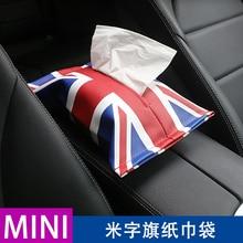 1 шт. 27 см* 18,5 см микрофибра кожа британский стиль автомобиль необычная коробка для салфеток красный и синий рисовый слово флаг автомобильный подстаканник для BMW MINI