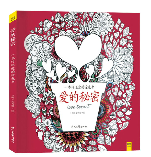 booculchaha love secrect coloring book for grown up coloring books for adults chinese original genuine - Grown Up Coloring