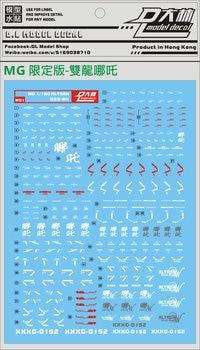 DL genérico Gundam modelo etiqueta adhesiva MG Shenlong juguetes modelo herramientas envío gratis