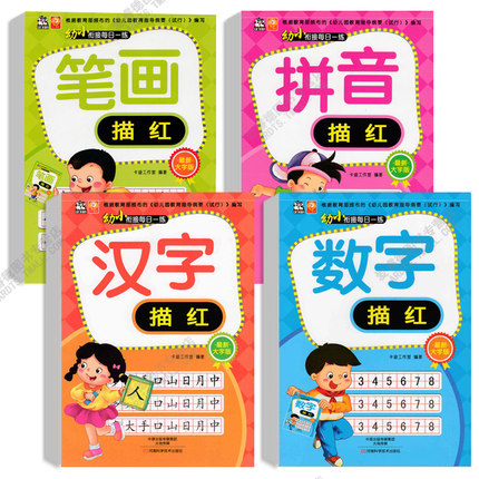 4pcs/set Chinese Character Han Zi Pin Yin Exercise Book For Kids And Baby Chinese Coloring Copybook For Beginners